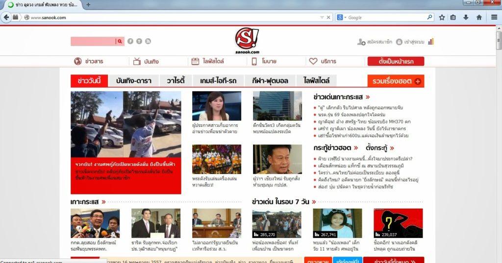 sanook_web