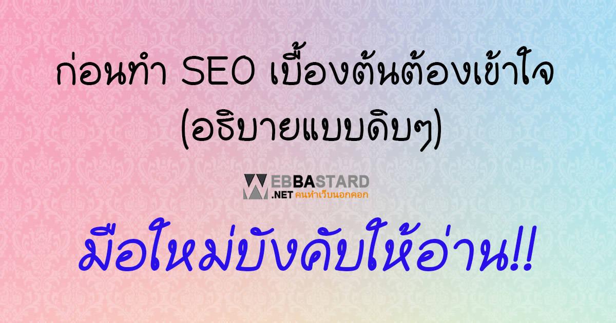 webbastardpic